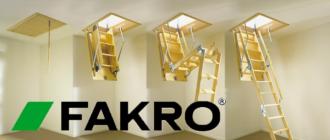 лестница FAKRO