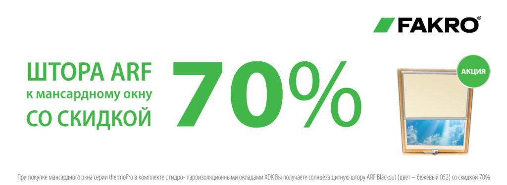 Акция! 2018 штор ARF со скидкой 70%